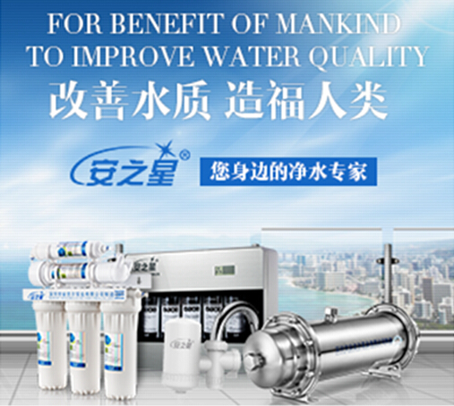 Water purifiers foreign brands chaoone hundred Ann Star 国货当