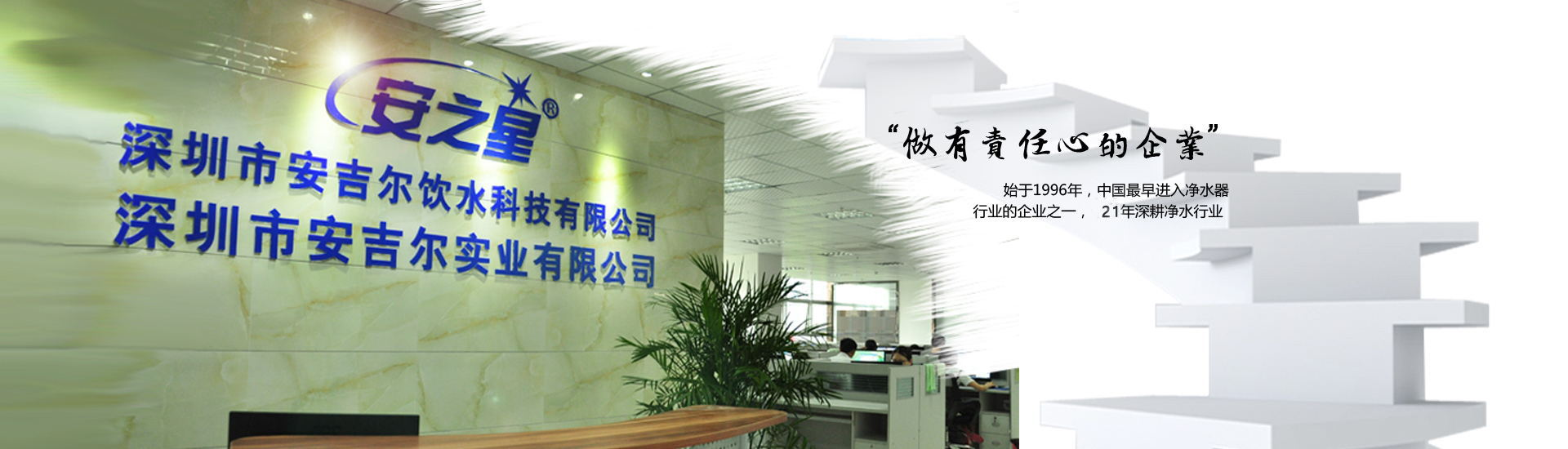 广州市安吉尔饮水科技有限公司
